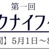 【ジャックナイフダービー結果発表】
