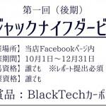 【ジャックナイフダービー2015(後期)】