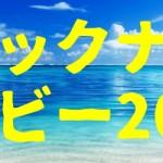 【ジャックナイフダービー2016 ~食べるまでが魚突き~】